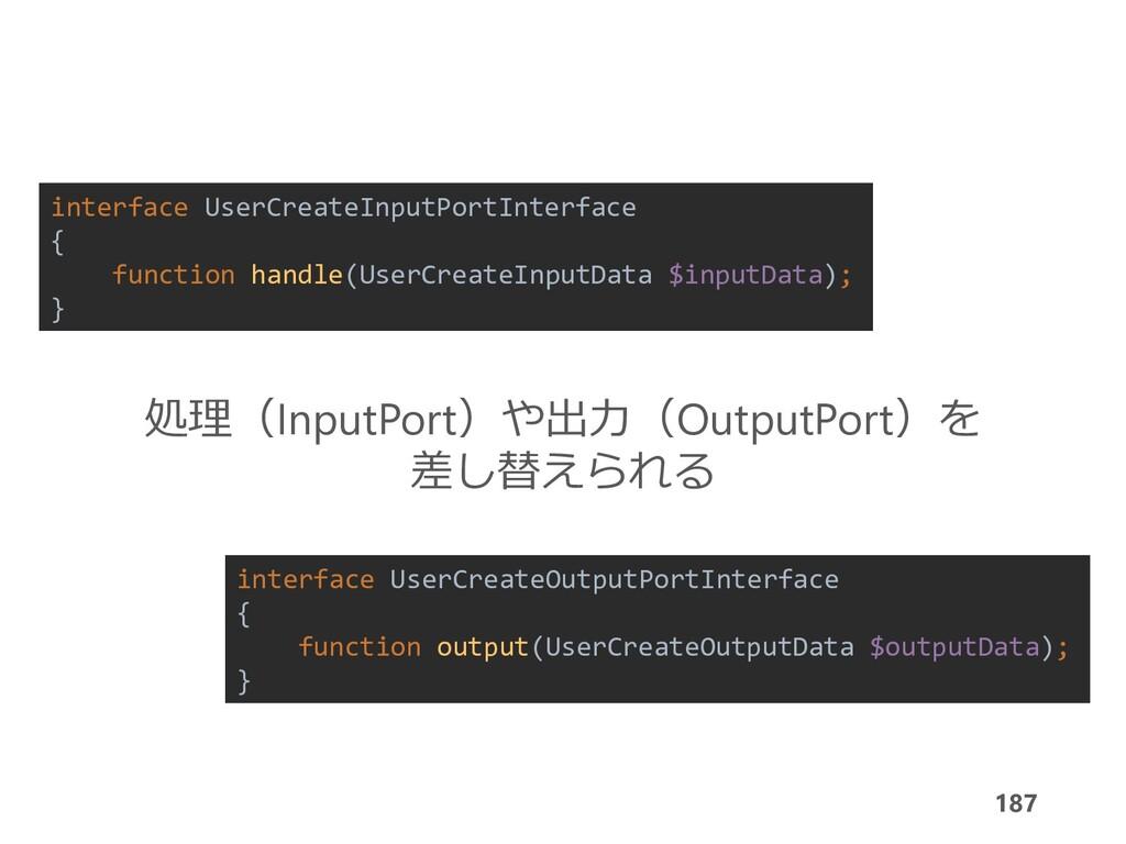 187 処理(InputPort)や出力(OutputPort)を 差し替えられる 187 i...