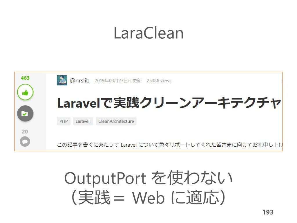 193 193 LaraClean OutputPort を使わない (実践= Web に適応)