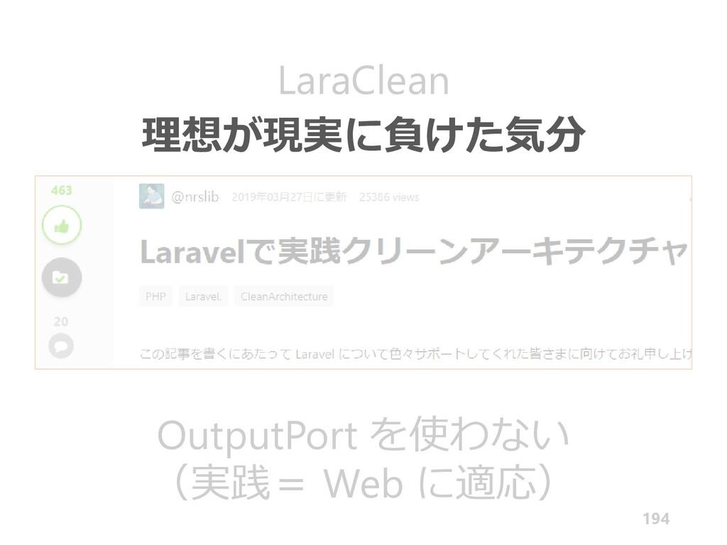 194 194 LaraClean OutputPort を使わない (実践= Web に適応...