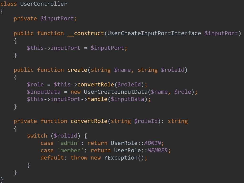 196 class UserController { private $inputPort; ...