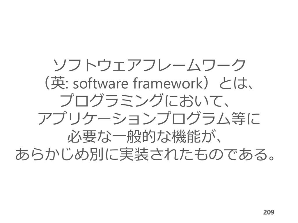 209 ソフトウェアフレームワーク (英: software framework)とは、 プロ...
