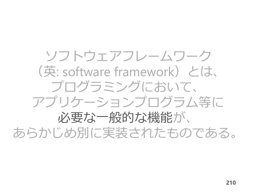 210 ソフトウェアフレームワーク (英: software framework)とは、 プロ...