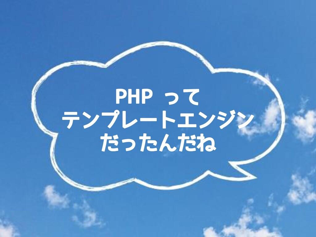 248 248 PHP って テンプレートエンジン だったんだね