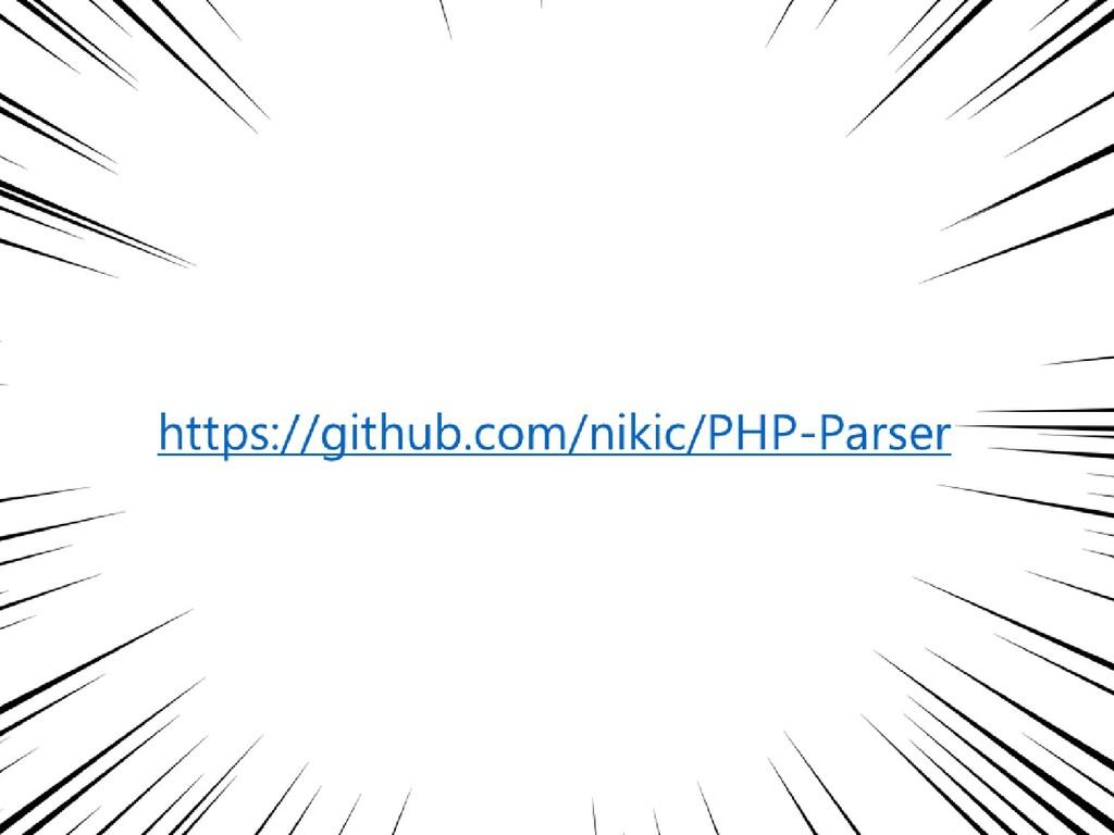 251 251 https://github.com/nikic/PHP-Parser