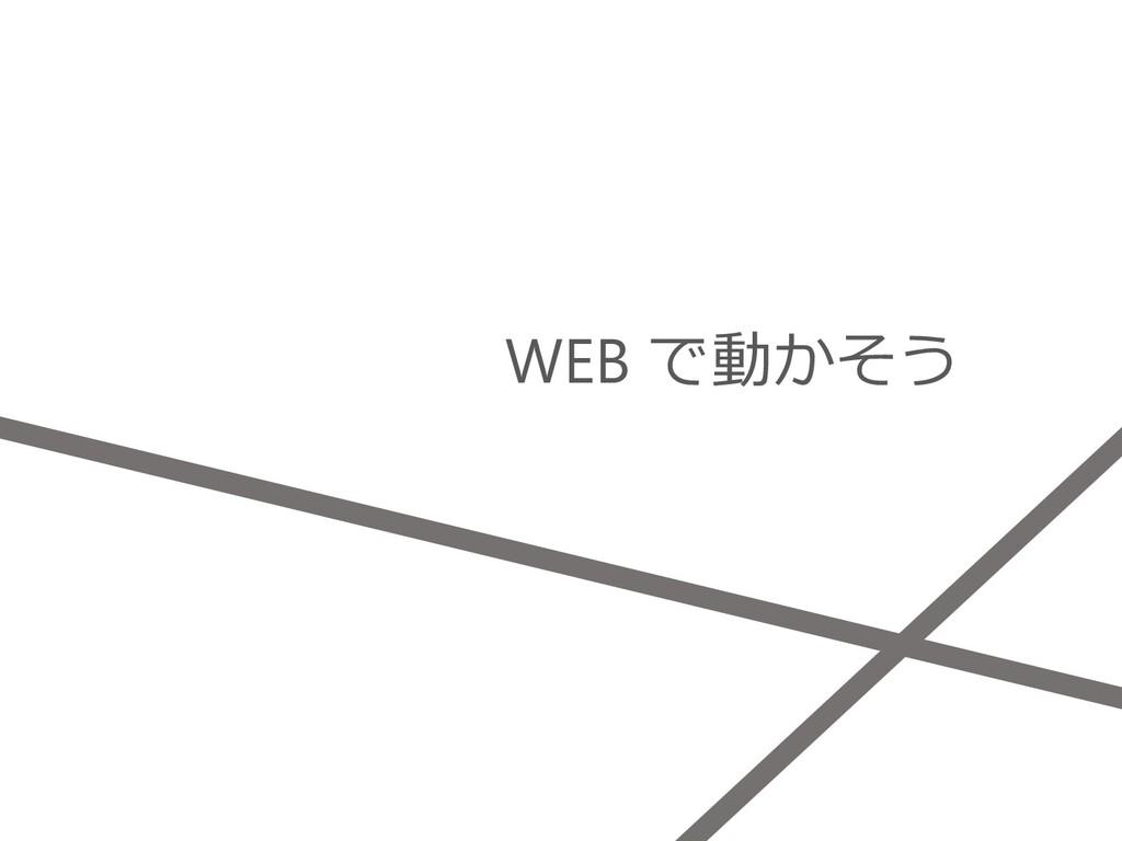 WEB で動かそう