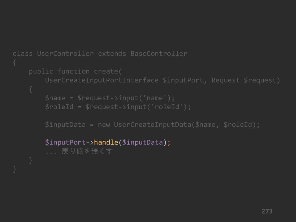 273 class UserController extends BaseController...