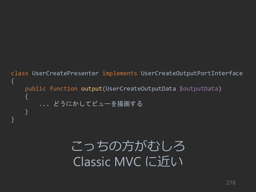 276 class UserCreatePresenter implements UserCr...
