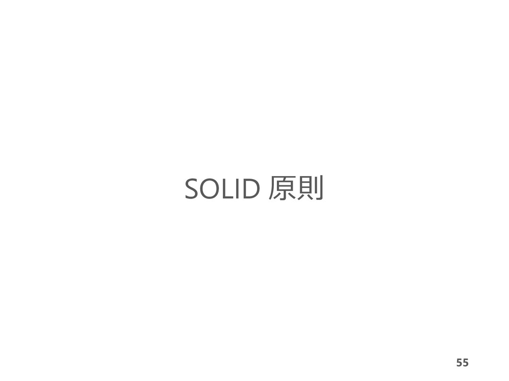 55 SOLID 原則 55