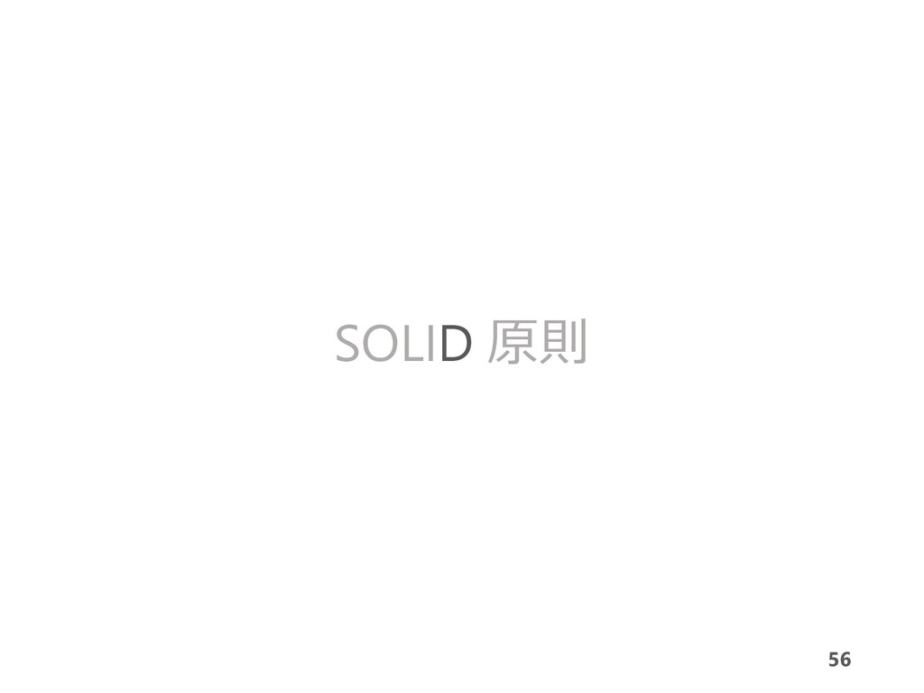 56 SOLID 原則 56