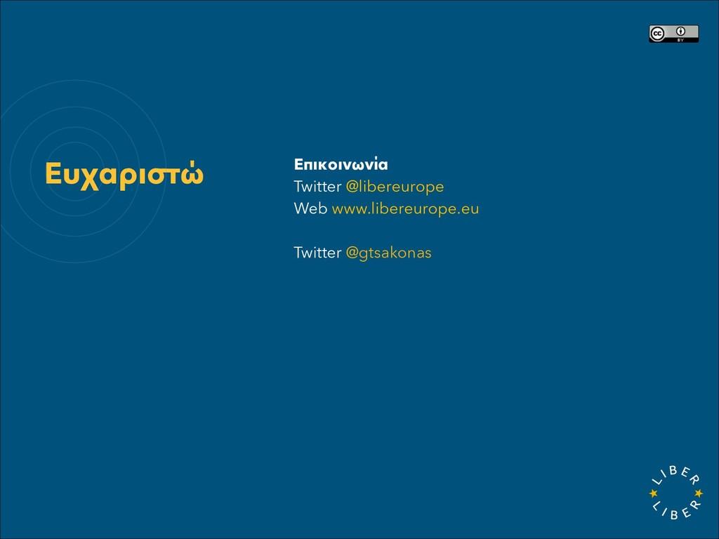 Επικοινωνία Twitter @libereurope Web www.libere...