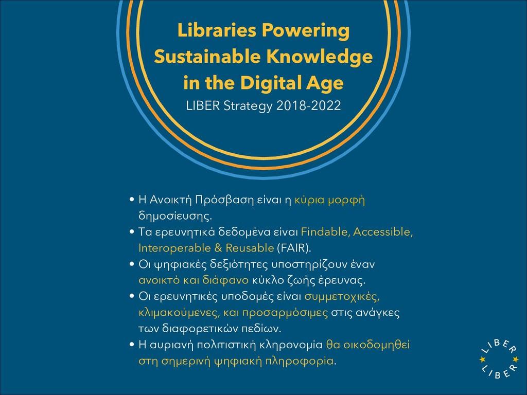 • Η Ανοικτή Πρόσβαση είναι η κύρια μορφή δημοσί...