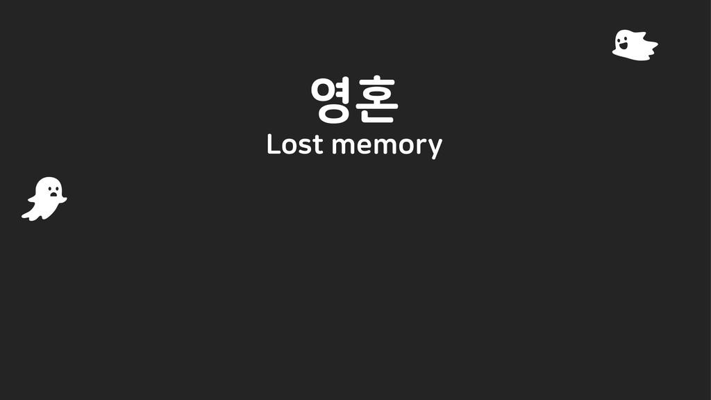 영혼 Lost memory