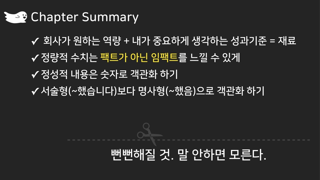 Chapter Summary ✓ഥоਗೞחղоਃೞѱࢤпೞחࢿҗ...