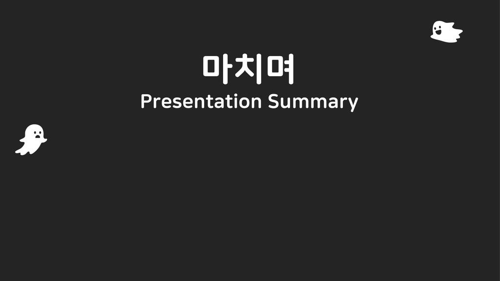 마치며 Presentation Summary