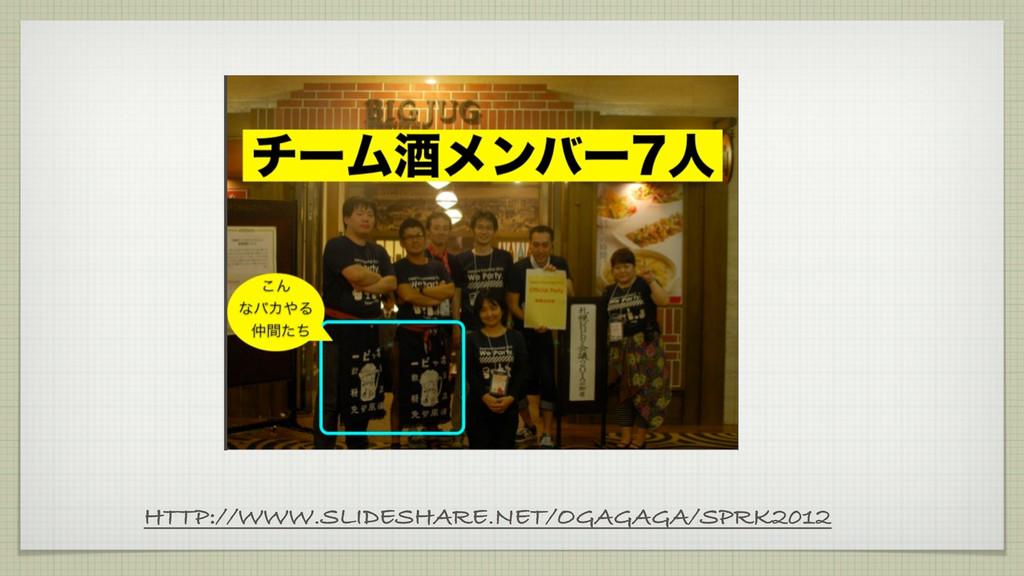 νʔϜञࣸਅ HTTP://WWW.SLIDESHARE.NET/OGAGAGA/SPRK20...
