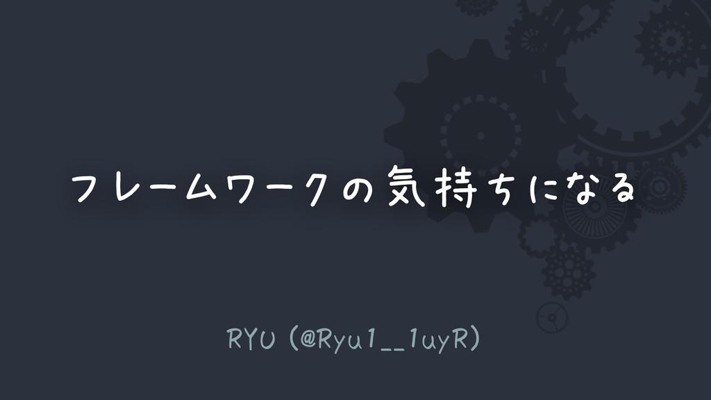 フレームワークの気持ちになる RYU (@Ryu1__1uyR)