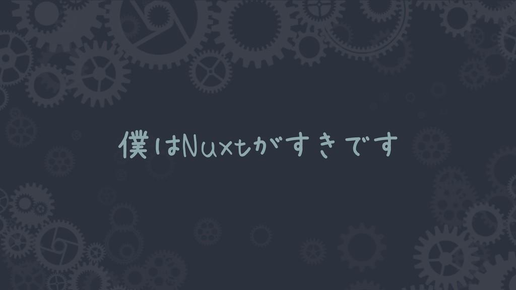 僕はNuxtがすきです