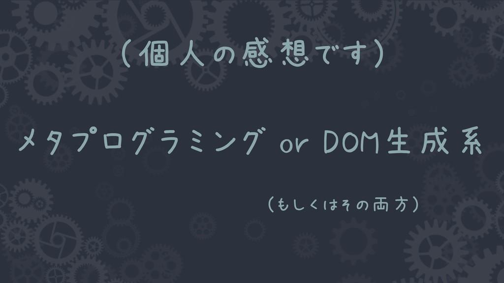 メタプログラミング or DOM生成系 (もしくはその両方) (個人の感想です)