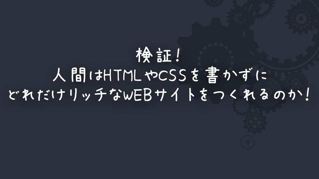 検証! 人間はHTMLやCSSを書かずに どれだけリッチなWEBサイトをつくれるのか!