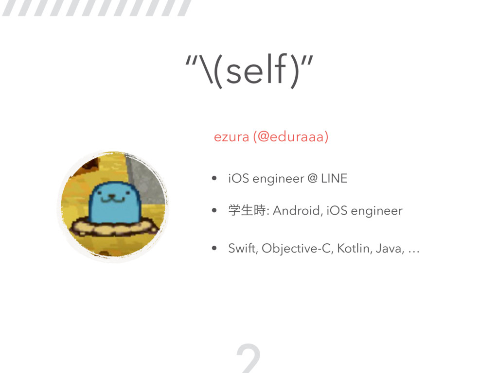 ""\(self)"" • iOS engineer @ LINE • ֶੜ࣌: Android,...1024|768|?|f64d0c53d83b2c00ed90388fdc164372|False|UNLIKELY|0.36028340458869934