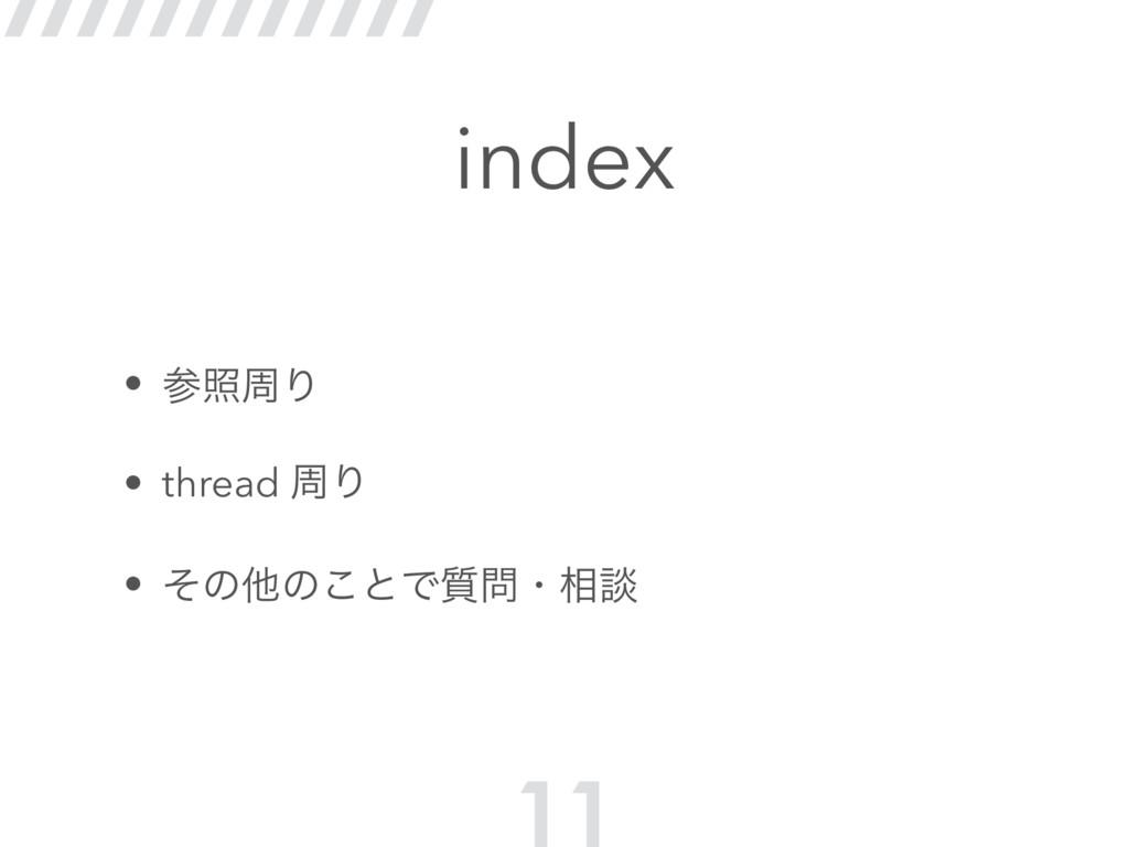 index • রपΓ • thread पΓ • ͦͷଞͷ͜ͱͰ࣭ɾ૬ஊ