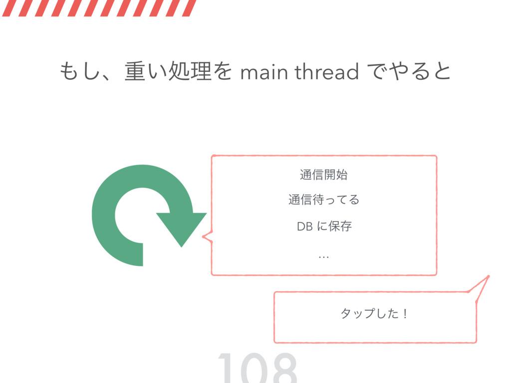 ͠ɺॏ͍ॲཧΛ main thread ͰΔͱ ௨৴։ ௨৴ͬͯΔ DB ʹอଘ … ...