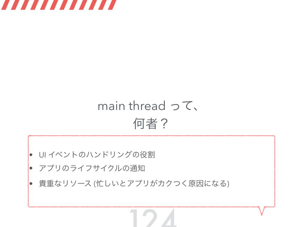 main thread ͬͯɺ Կऀʁ • UI ΠϕϯτͷϋϯυϦϯάͷׂ • ΞϓϦͷ...