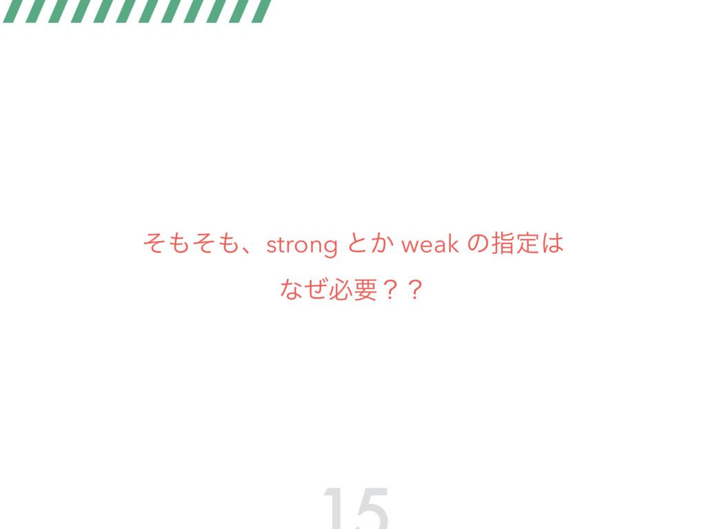 ͦͦɺstrong ͱ͔ weak ͷࢦఆ ͳͥඞཁʁʁ