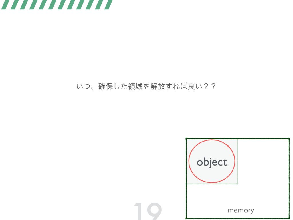 ͍ͭɺ֬อͨ͠ྖҬΛղ์͢Εྑ͍ʁʁ object memory