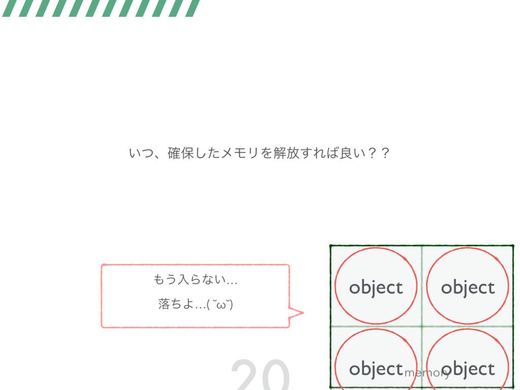 ͍ͭɺ֬อͨ͠ϝϞϦΛղ์͢Εྑ͍ʁʁ object memory object objec...