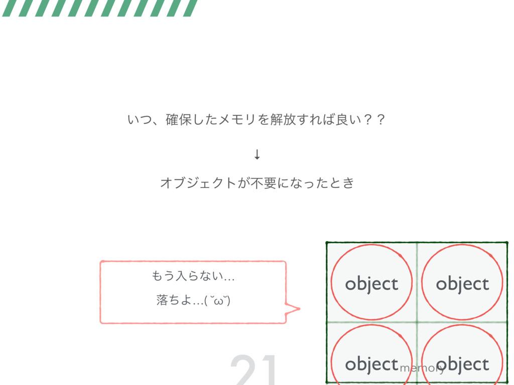 object memory object object ͏ೖΒͳ͍… མͪΑ…( ˘ω˘)...