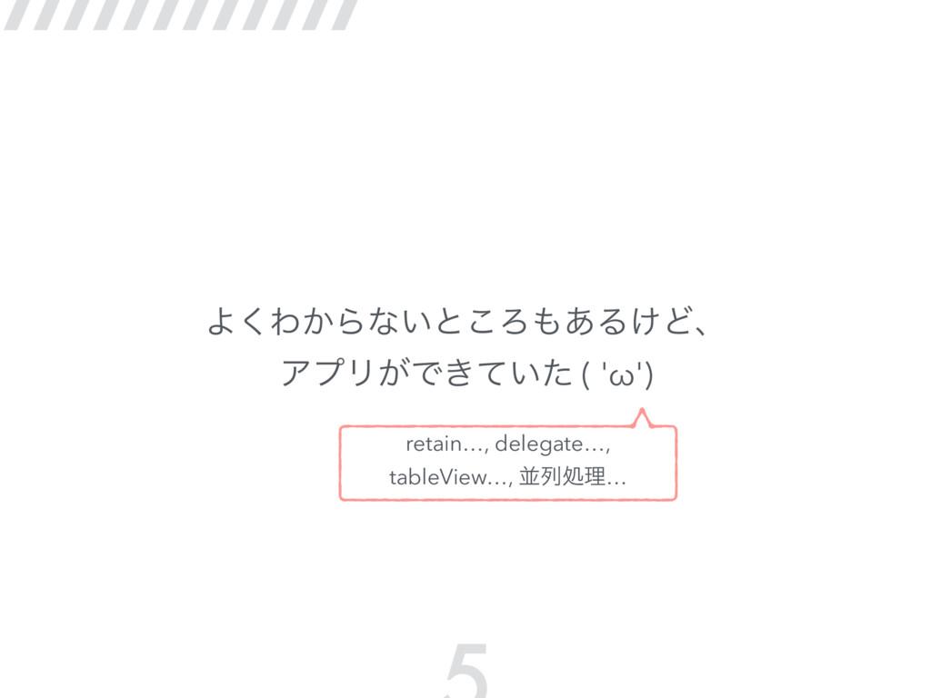 Α͘Θ͔Βͳ͍ͱ͜Ζ͋Δ͚Ͳɺ ΞϓϦ͕Ͱ͖͍ͯͨ ( 'ω') retain…, del...