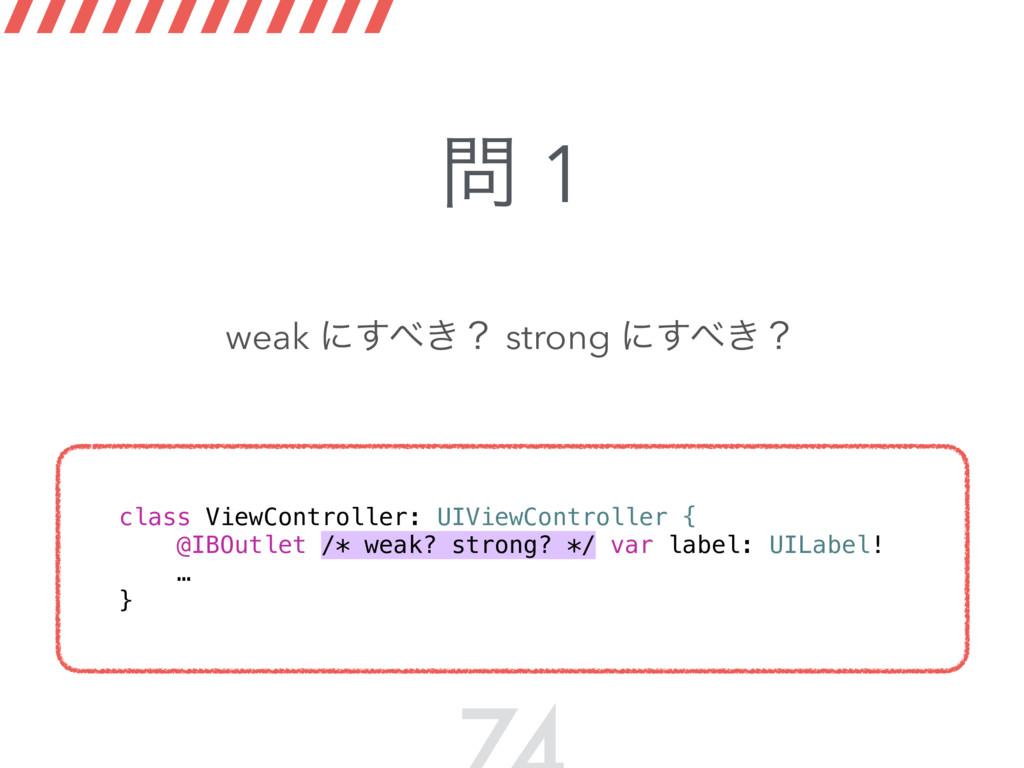  1 weak ʹ͖͢ʁ strong ʹ͖͢ʁ class ViewControlle...