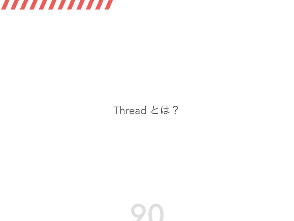 Thread ͱʁ