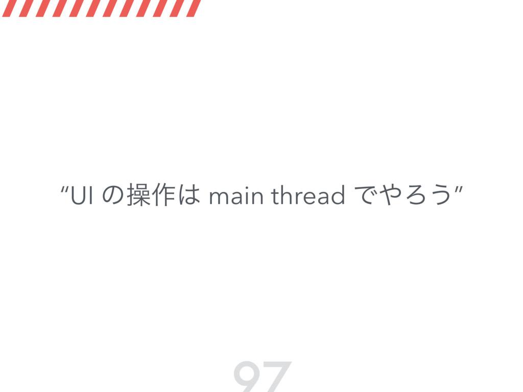 """UI ͷૢ࡞ main thread ͰΖ͏"""