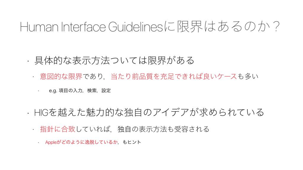 Human Interface Guidelinesʹݶք͋Δͷ͔ʁ w ۩ମతͳදࣔํ๏ͭ...