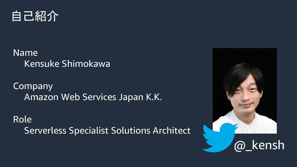 自己紹介 Name Kensuke Shimokawa Company Amazon Web ...