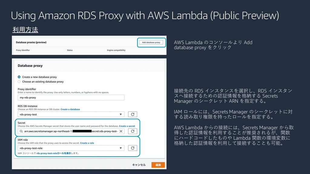 Using Amazon RDS Proxy with AWS Lambda (Public ...