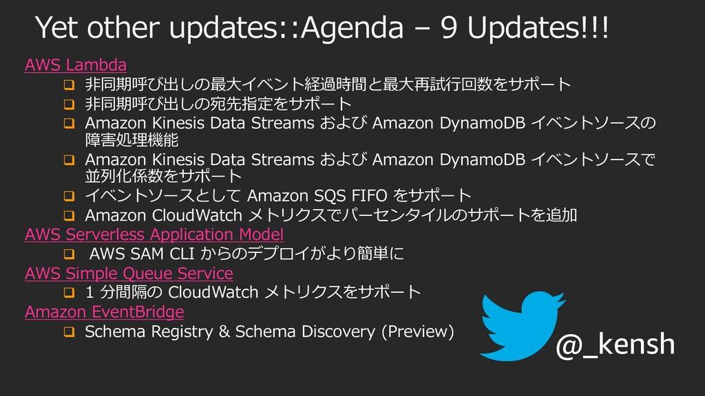 Yet other updates::Agenda – 9 Updates!!! AWS La...
