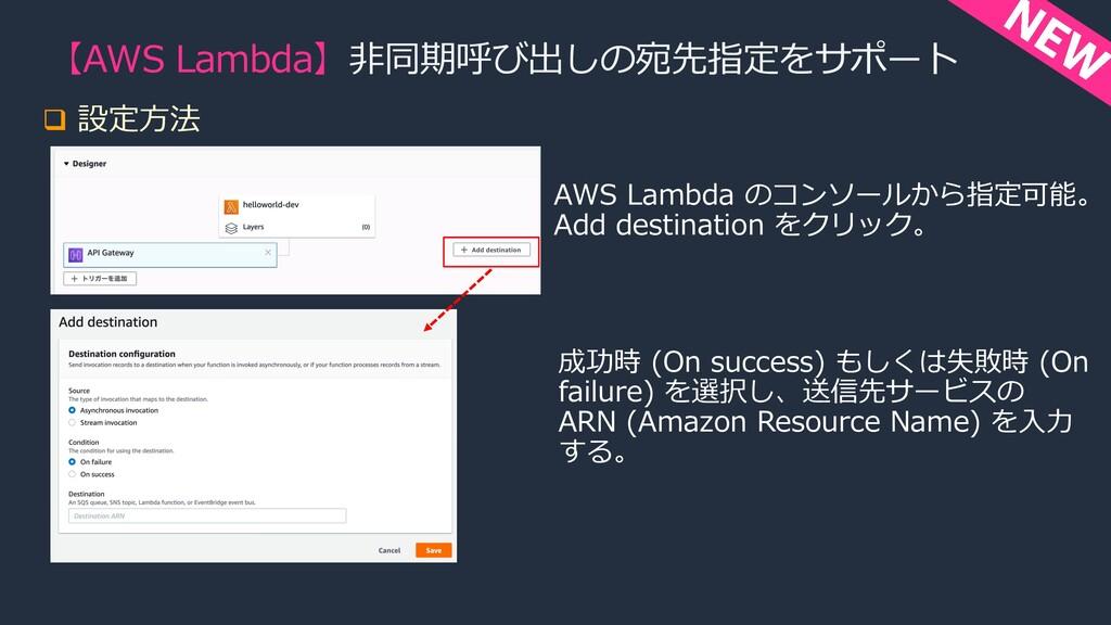 AWS Lambda のコンソールから指定可能。 Add destination をクリック。...