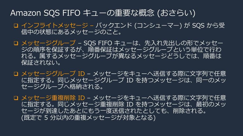 Amazon SQS FIFO キューの重要な概念 (おさらい) q インフライトメッセージ ...