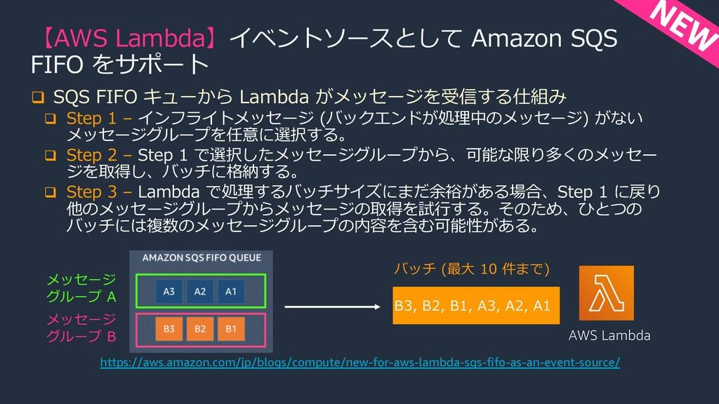 【AWS Lambda】イベントソースとして Amazon SQS FIFO をサポート q ...