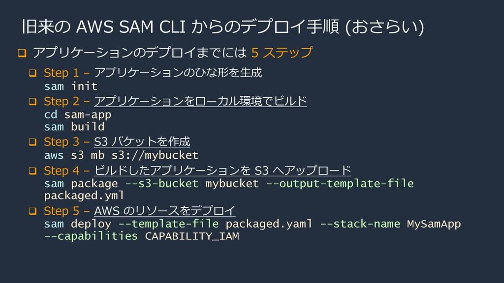 q Step 1 – アプリケーションのひな形を⽣成 sam init q Step 2 – ...