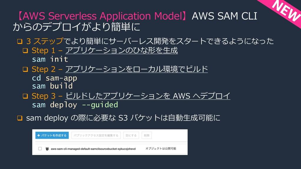 q 3 ステップでより簡単にサーバーレス開発をスタートできるようになった q Step 1 –...
