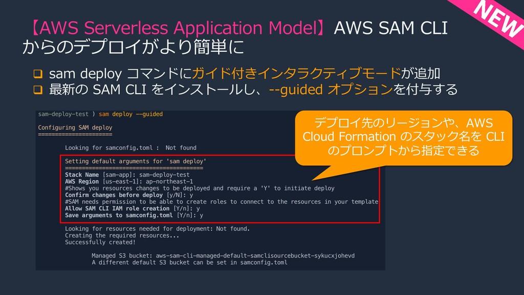 【AWS Serverless Application Model】AWS SAM CLI か...