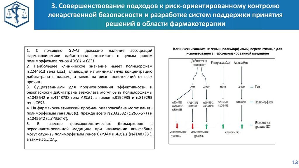 13 3. Совершенствование подходов к риск-ориенти...