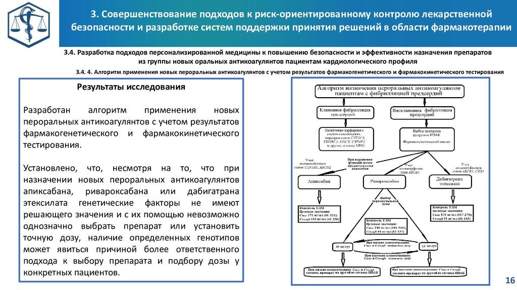 3. Совершенствование подходов к риск-ориентиров...