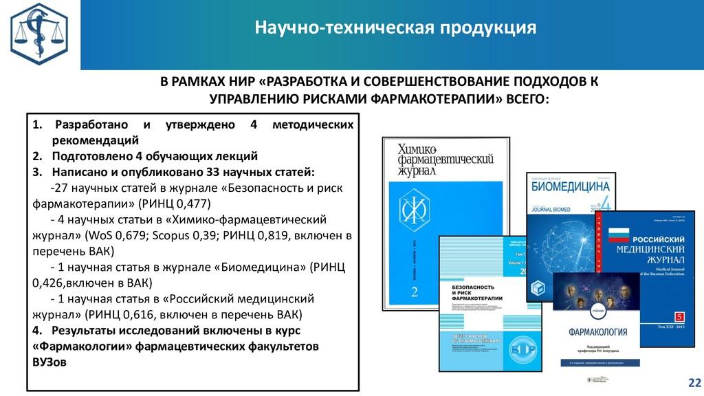 22 Научно-техническая продукция В РАМКАХ НИР «Р...