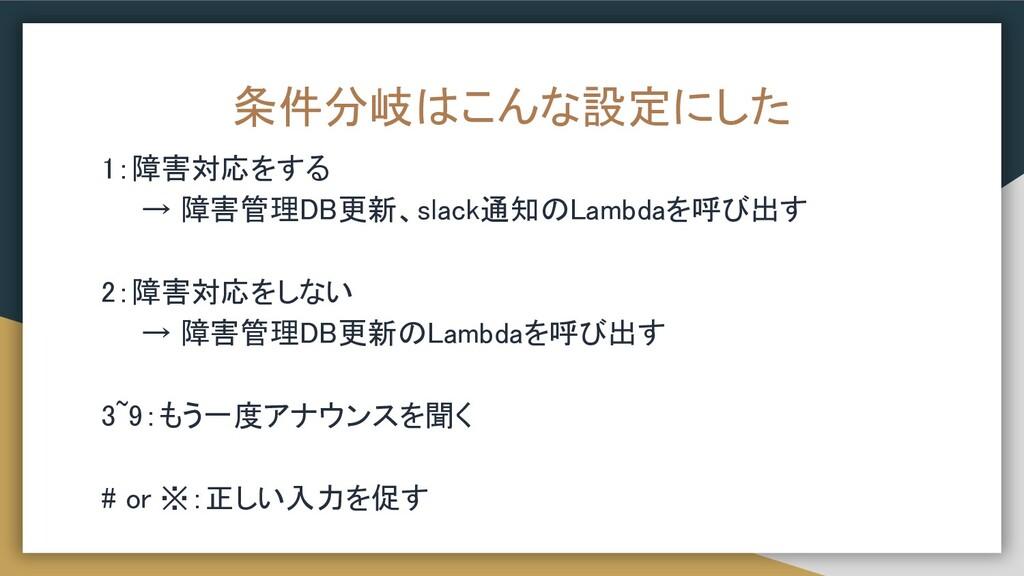 条件分岐はこんな設定にした 1:障害対応をする   → 障害管理DB更新、slack通知のL...