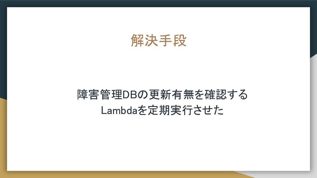 解決手段 障害管理DBの更新有無を確認する Lambdaを定期実行させた